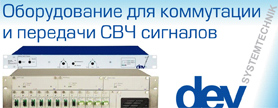 DEVSystemtechnic - RF signal solutions