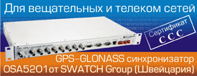 GPS-GLONASS ������������� OSA5201 �� SWATCH Group (���������) ��� ����������� � ������� �����